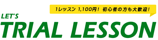 LET'S Trial lesson 1レッスン1,080円 初心者の方も大歓迎!